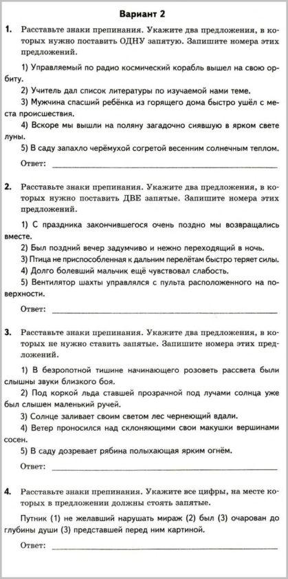 К-2 Русский 7 Баранов + Ответы