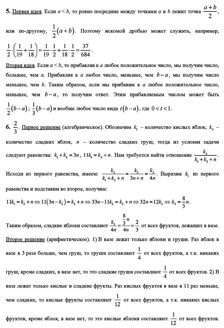 Математика 6 Козлова Контрольная К-1