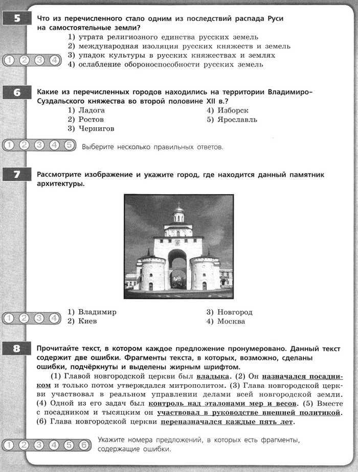 История России 6 класс Контрольная 5