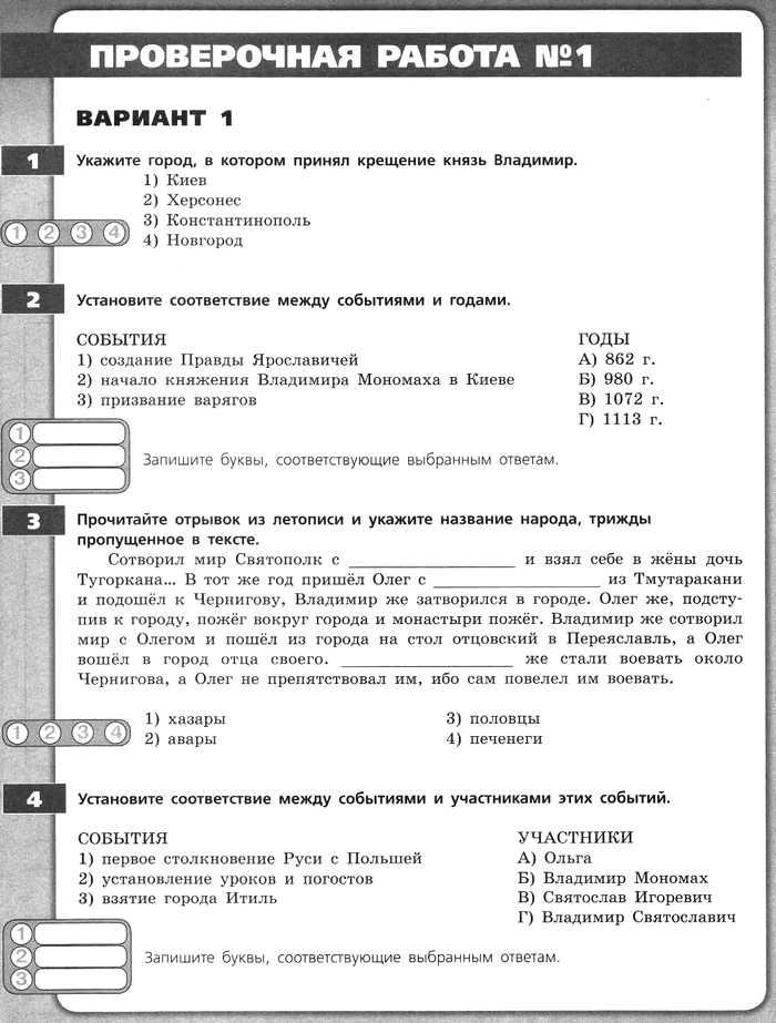 История России 6 класс Контрольная 3