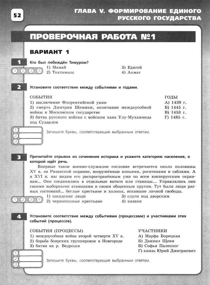 История России 6 класс Контрольная 9
