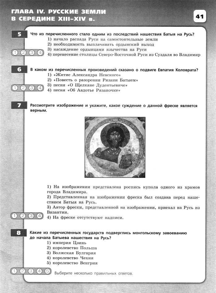 История России 6 класс Контрольная 7