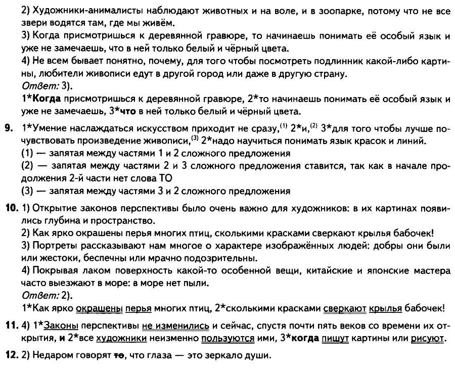 Русский 9 Итоговая контрольная
