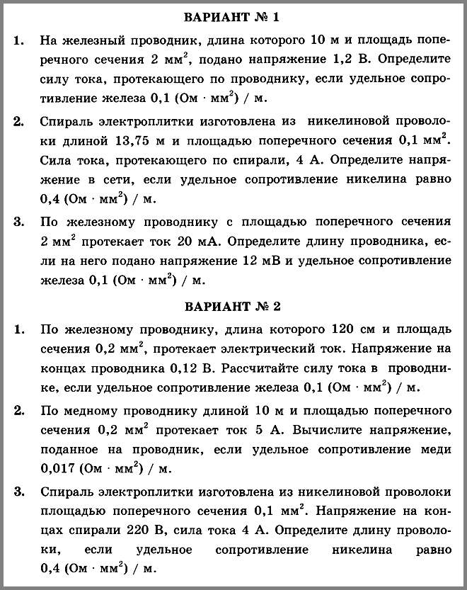 Физика 8 Перышкин СР-34