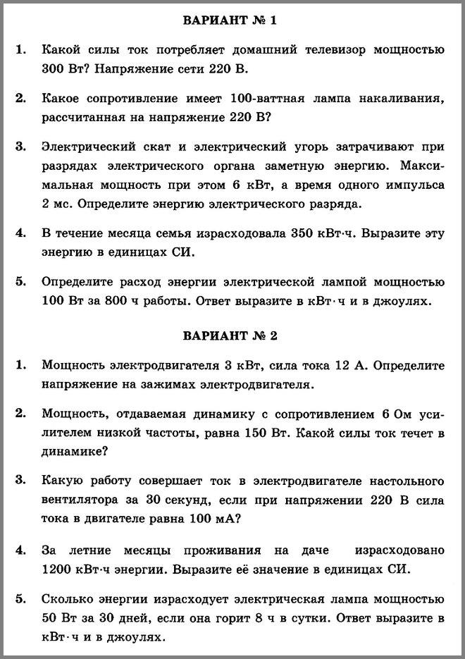 Физика 8 Перышкин СР-37