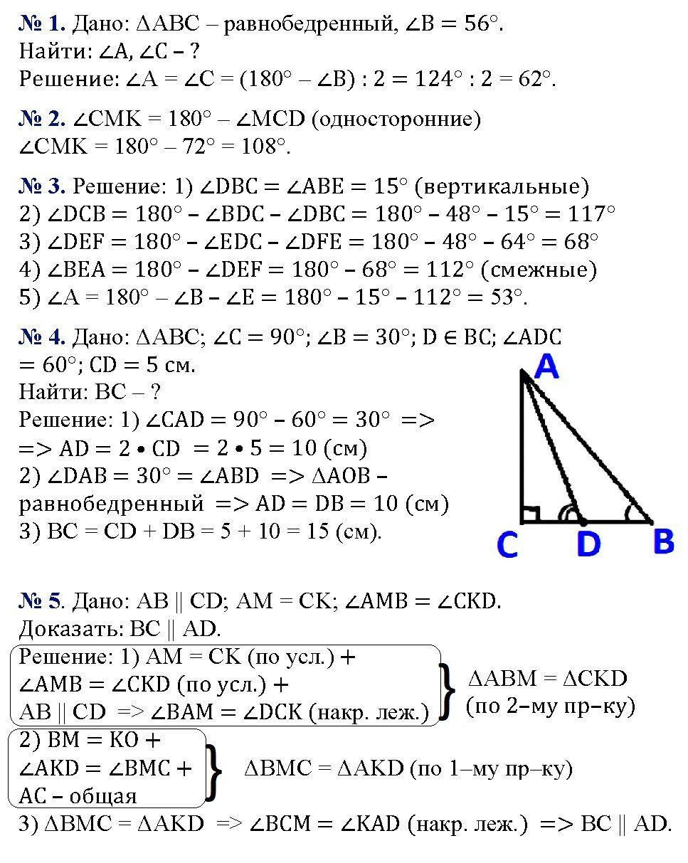 КР-3 Геометрия 7 Мерзляк