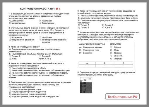 Физика 7 Контрольные Перышкин кр-1 в-1
