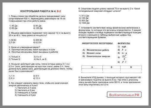 Физика 7 Перышкин Контрольная работа 4. Вариант 2