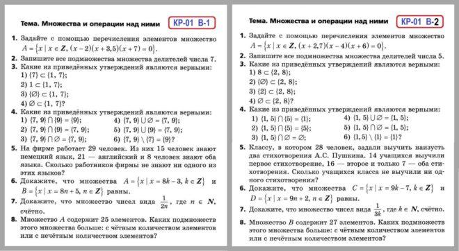 Алгебра 8 Мерзляк - Контрольная работа 1