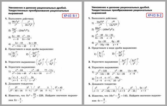 Алгебра 8 Контрольные Мерзляк СКР - Контрольная работа 3