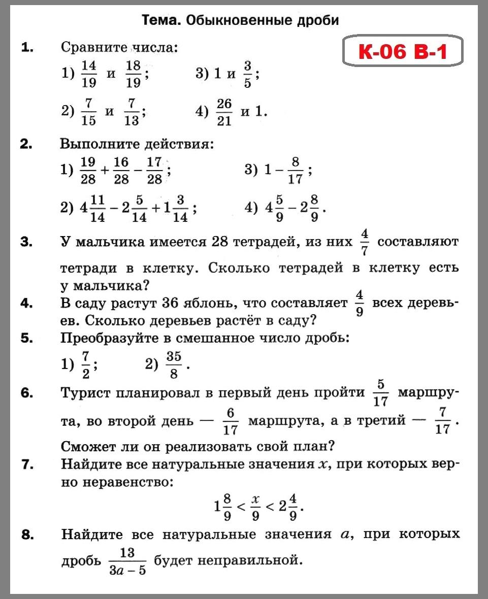 Ответы к контрольным работам по математике 8729