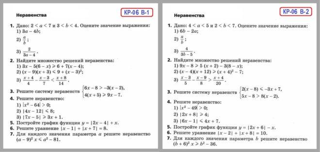 Алгебра 8 Мерзляк - Контрольная работа 6