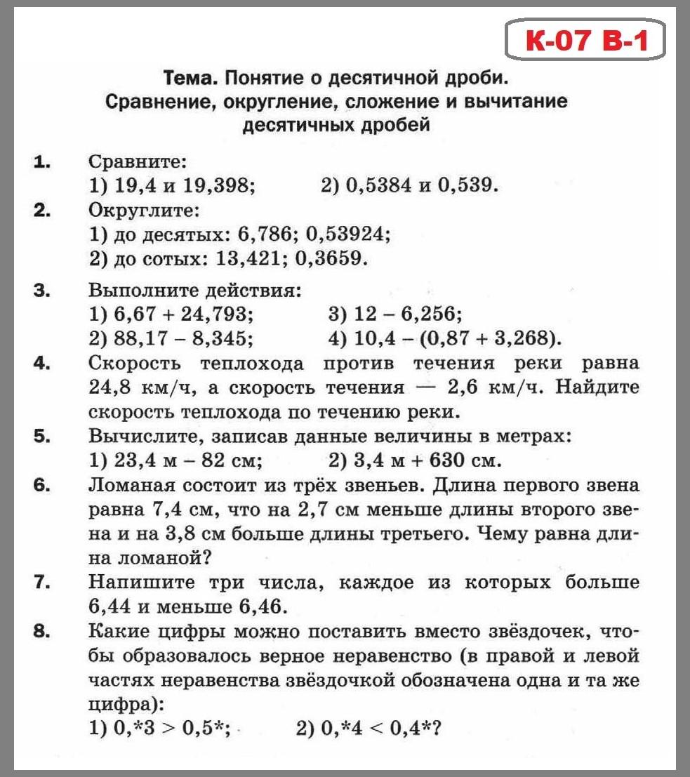 Ответы по математике контрольная работа 1591