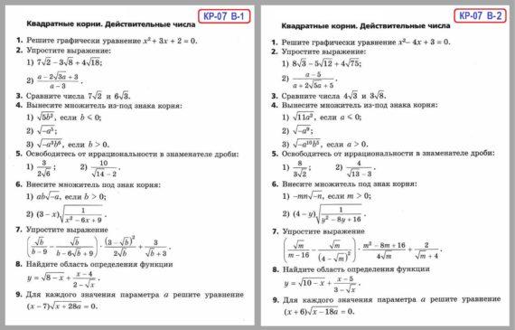 Алгебра 8 Мерзляк - Контрольная работа 7