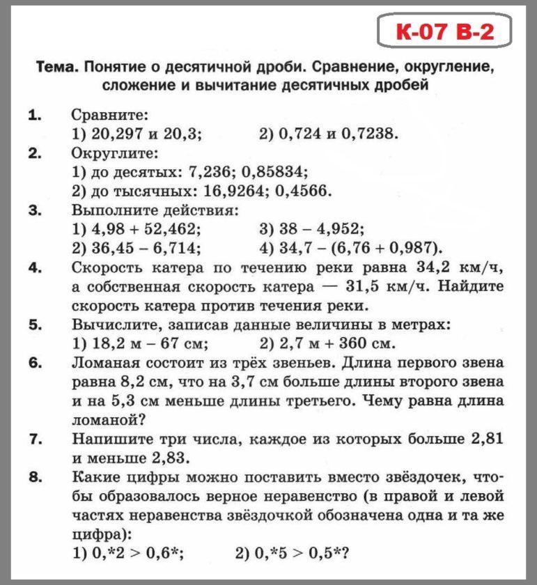 Математика 5 класс Мерзляк. Контрольная работа 7. В-2