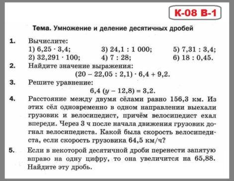 Математика 5 класс Мерзляк. Контрольная работа 8. В-1