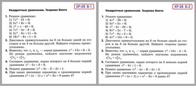 Алгебра 8 Мерзляк - Контрольная работа 8