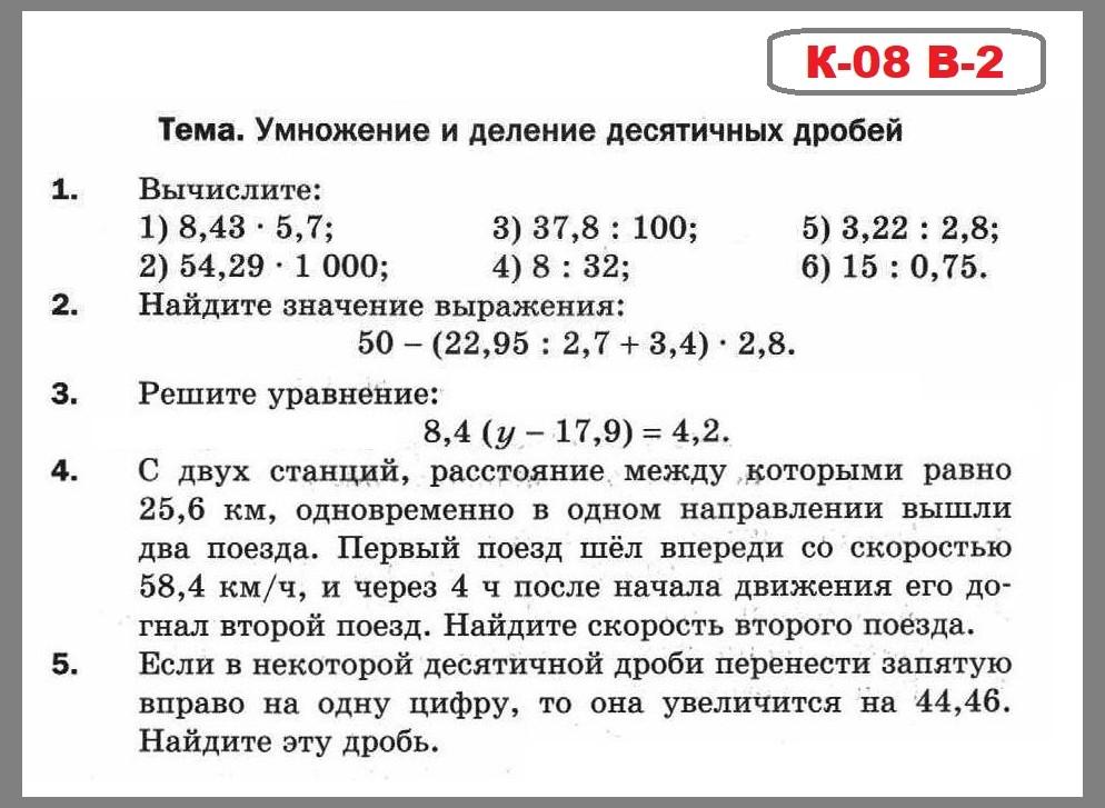 Контрольная работа 5 с ответами деление дробей 9844