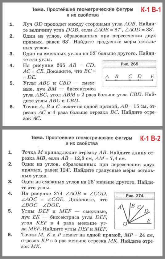 Контрольная работа 1 по геометрии в 7 классе Мерзляк