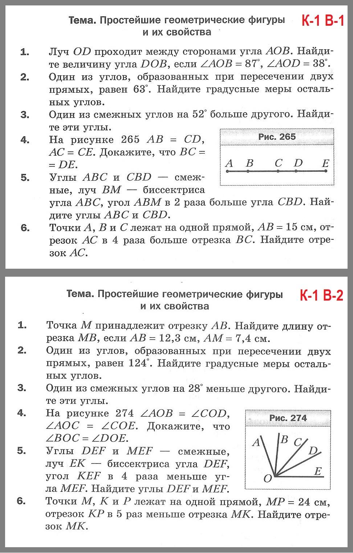 Контрольные работы по геометрии 7 кл атанасян 3815