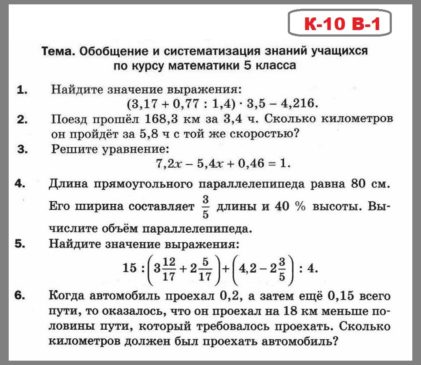 Математика 5 Контрольные Мерзляк. Контрольная работа 10. В-1