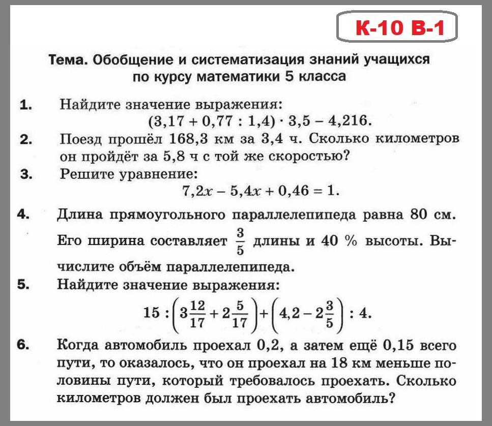 Итоговая контрольная работа вариант 2 ответы математика 5410