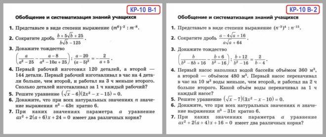 Алгебра 8 Мерзляк - Контрольная работа 10
