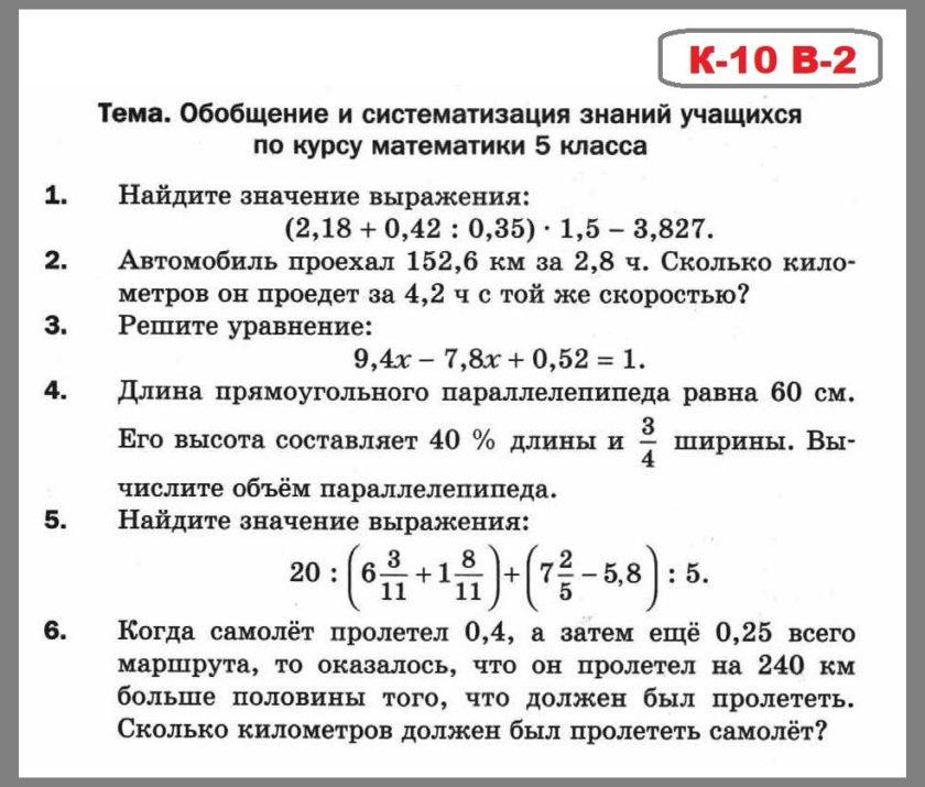 Математика 5 класс Мерзляк. Контрольная работа 10. В-2