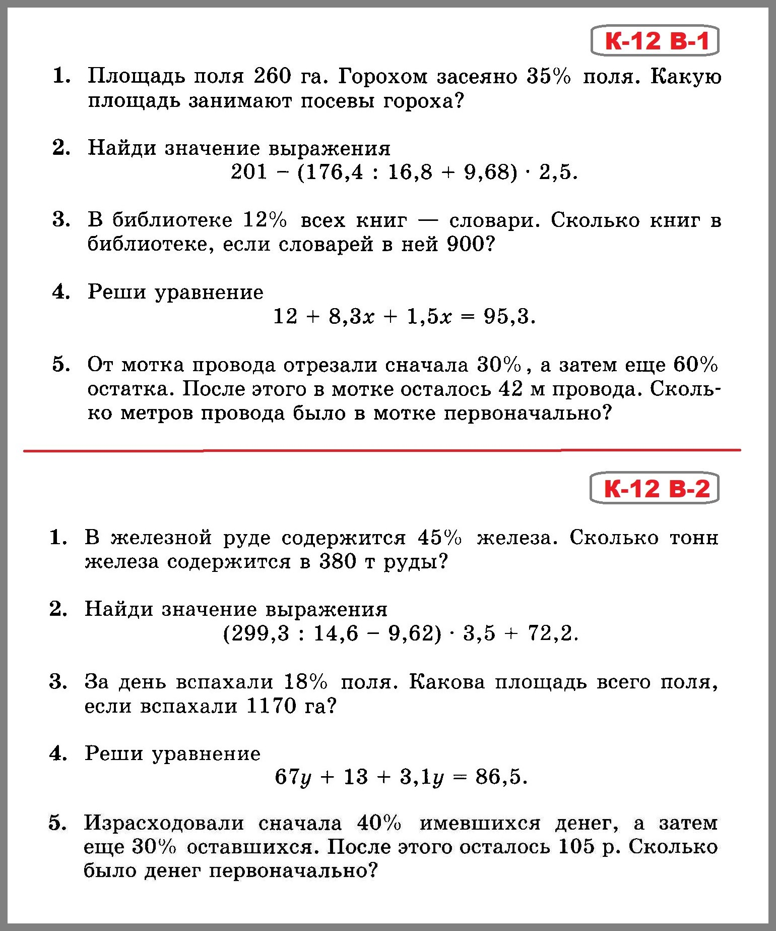 Контрольная работа по математике жохов 154