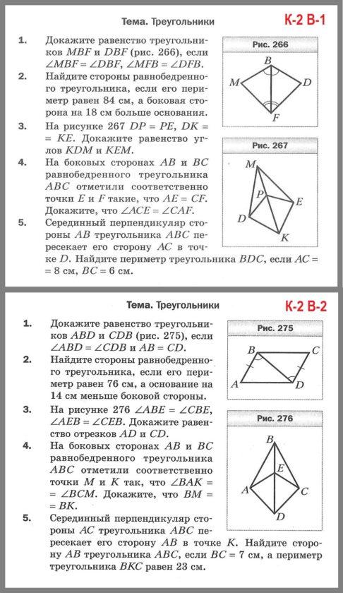 Геометрия 7 Контрольные Мерзляк. КР-2