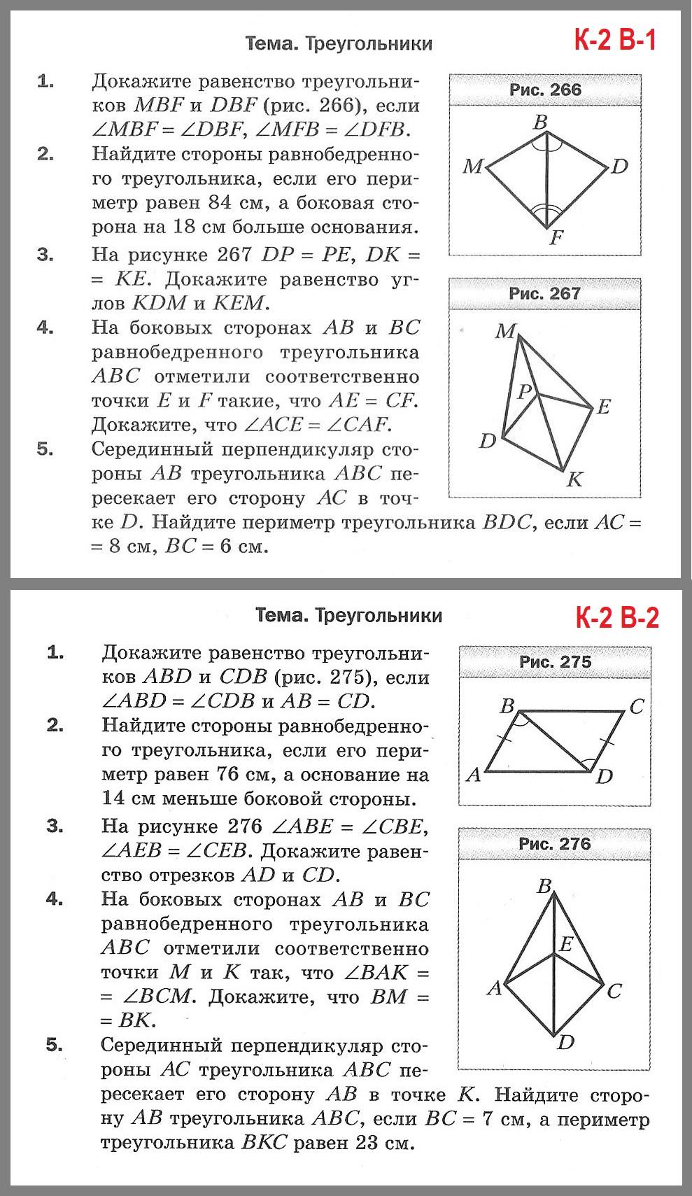 Городская контрольная работа геометрия 7266