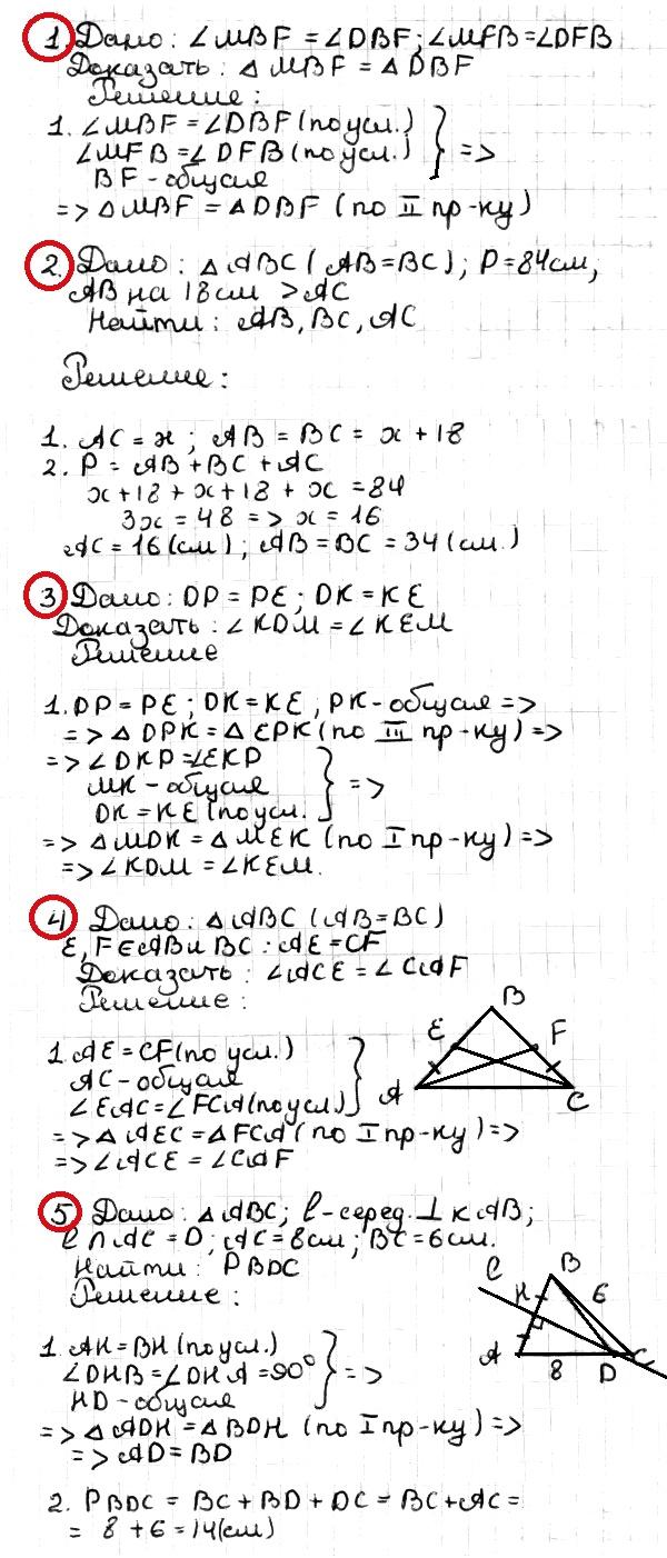 ОТВЕТЫ на КР-2 Геометрия 7 Мерзляк в1