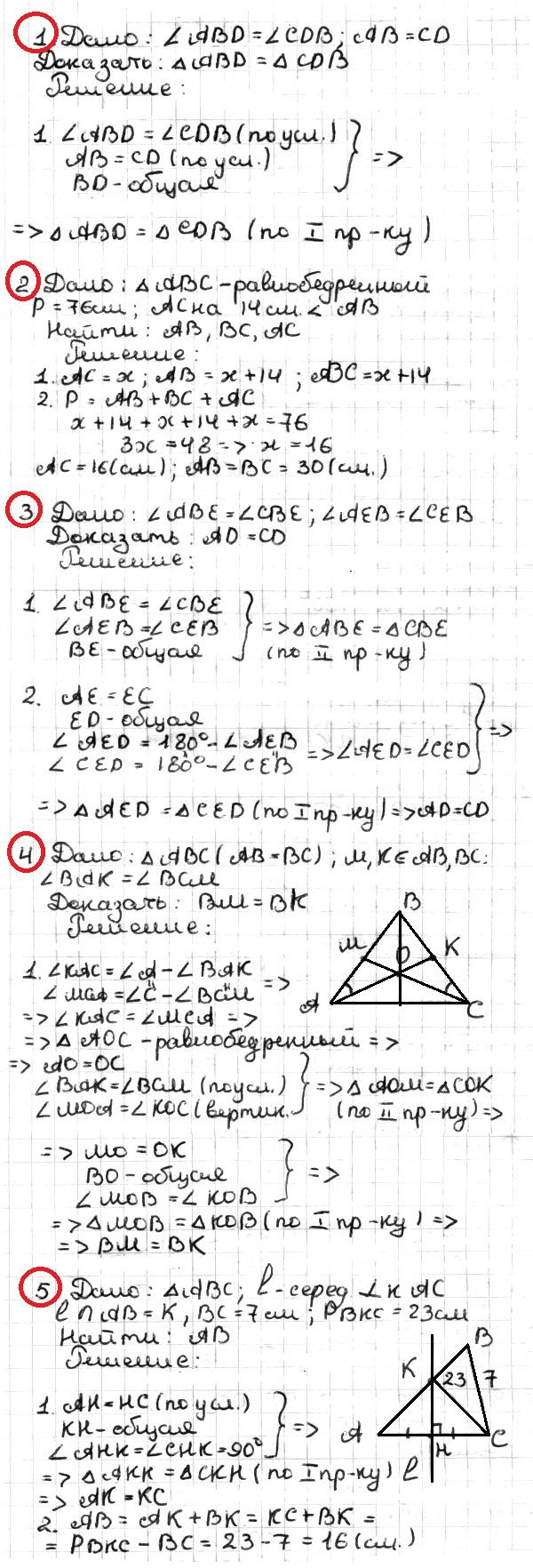 ОТВЕТЫ на КР-2 Геометрия 7 Мерзляк и2