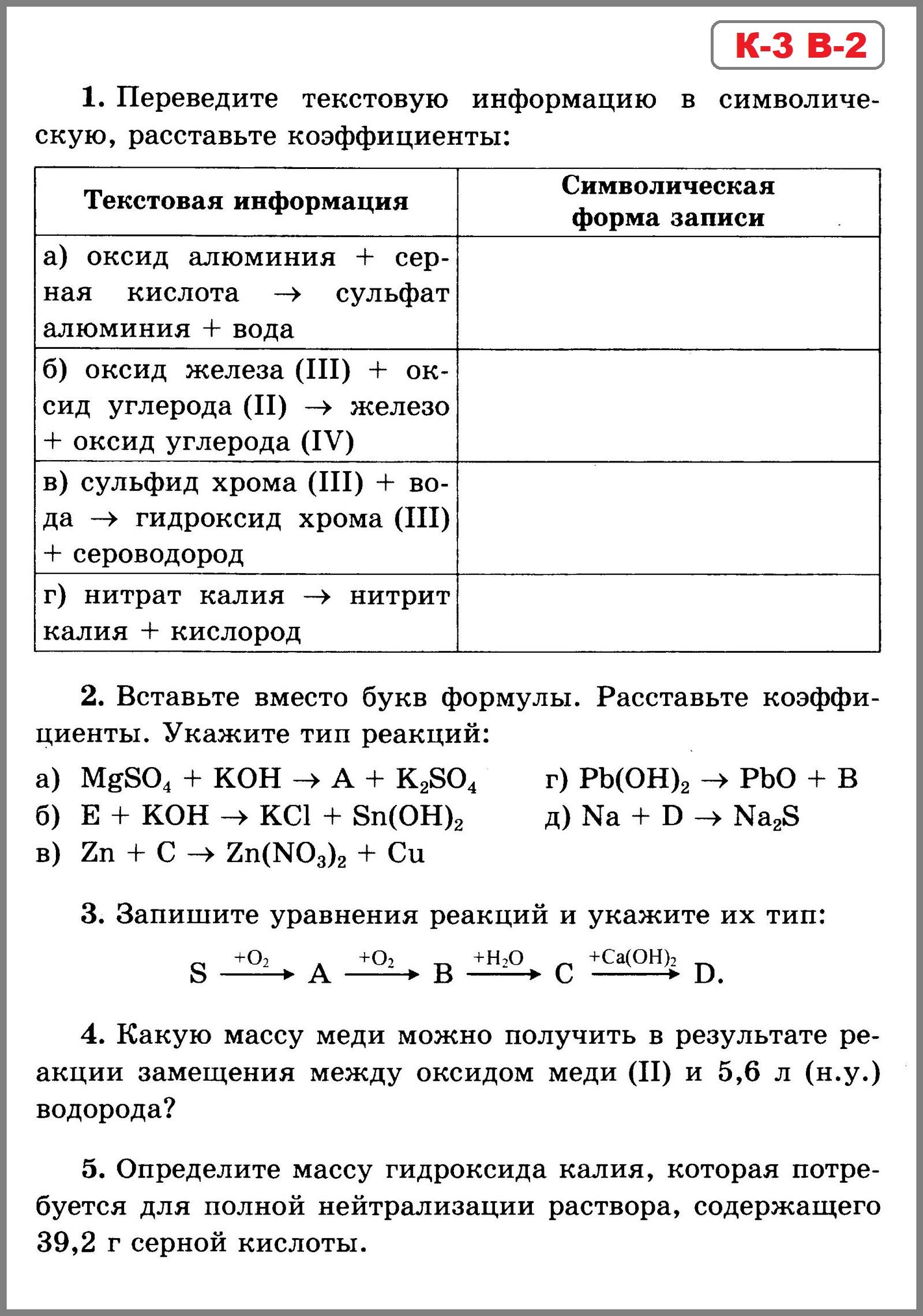 Контрольная работа по химии химические реакции 1 вариант 2635