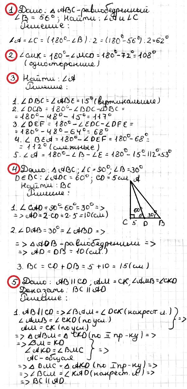 ОТВЕТЫ на КР-3 Геометрия 7 Мерзляк в1