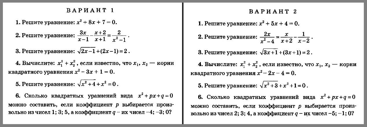Алгебра 8 Мордкович - Попов КР-4