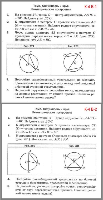 Геометрия 7 Контрольные Мерзляк. КР-04
