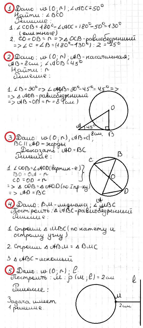 ОТВЕТЫ на КР-4 Геометрия 7 Мерзляк в1