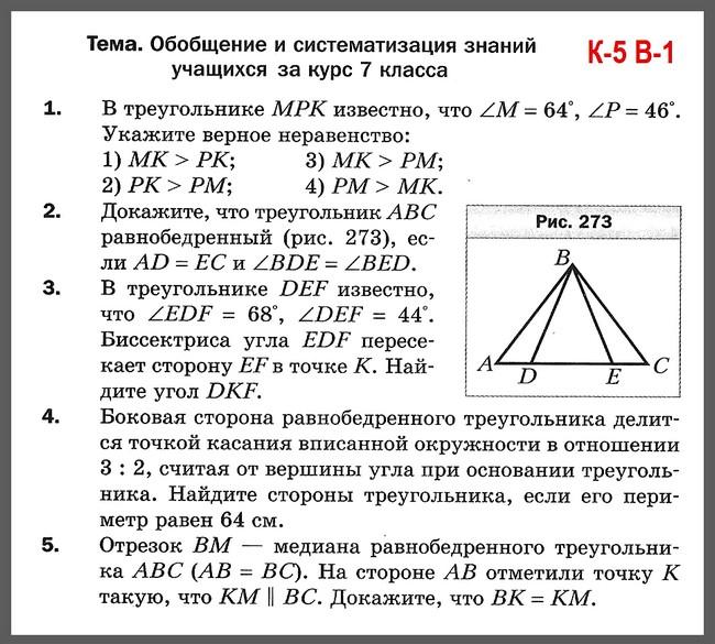 ОТВЕТЫ на КР-5 Геометрия 7 Мерзляк