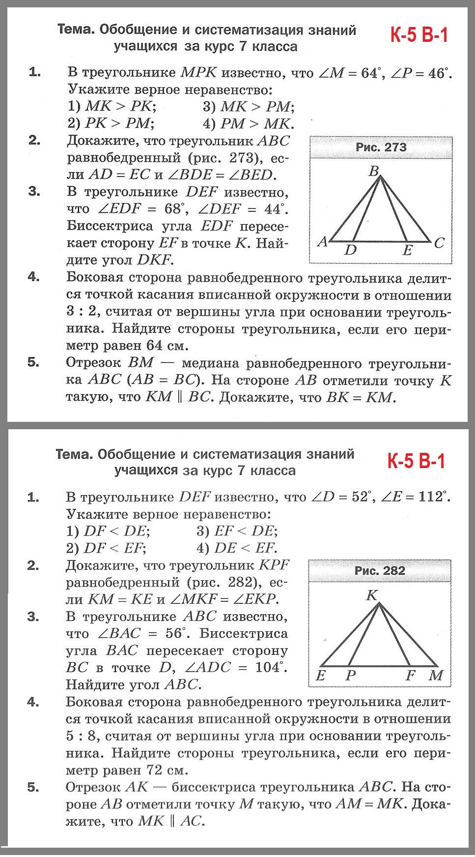 Геометрия контрольная работа номер 5 635