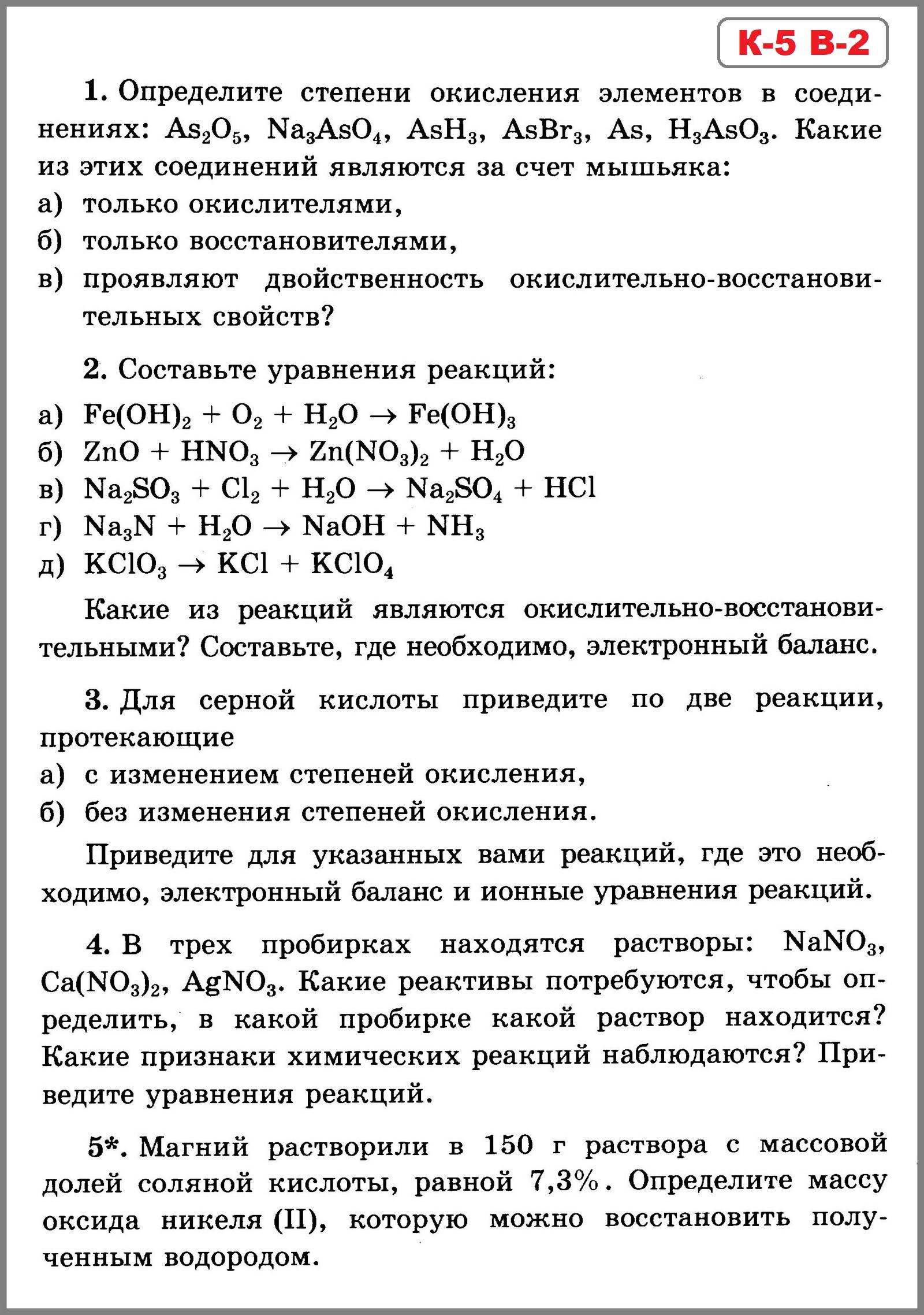 Контрольная работа 8 химия 2344