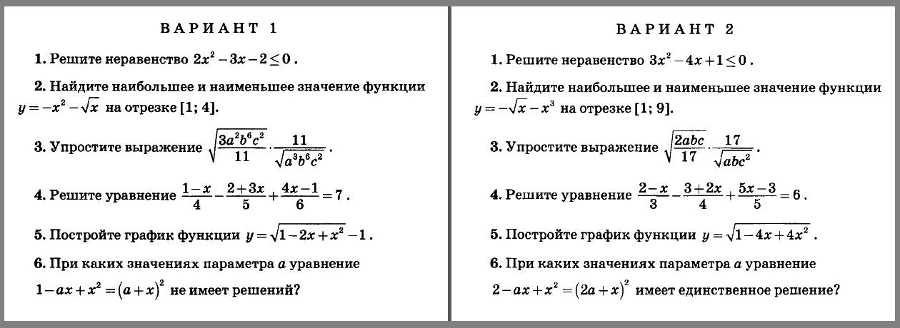 Контрольная работа 7. Алгебра 8 класс (УМК Мордкович и др.)