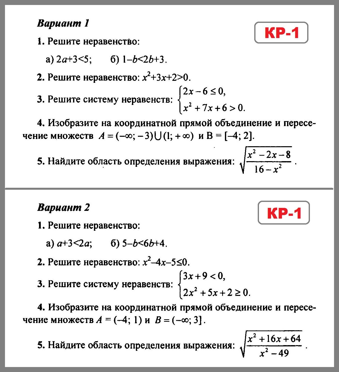 9 кл алгебра мордкович контрольные работы 4173