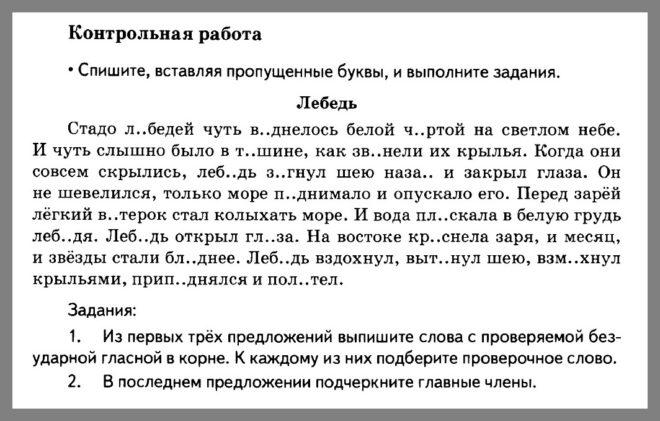 Русский язык 5 класс Разумовская. Контрольная работа 1