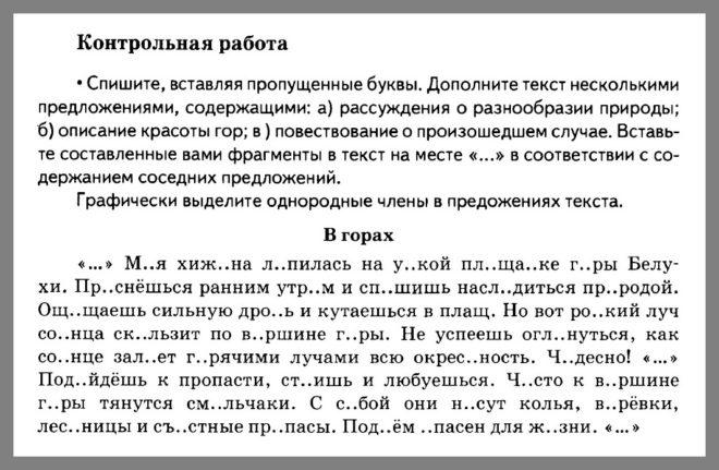 Русский 5 Контрольные Разумовская. Контрольная работа 10