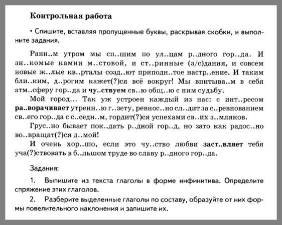 Русский язык 5 класс Разумовская. Контрольная работа 11