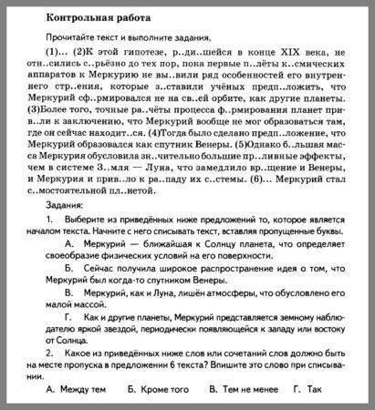 Русский язык 5 класс Разумовская. Контрольная работа 15
