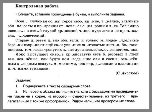 Русский язык 5 класс Разумовская. Контрольная работа 2