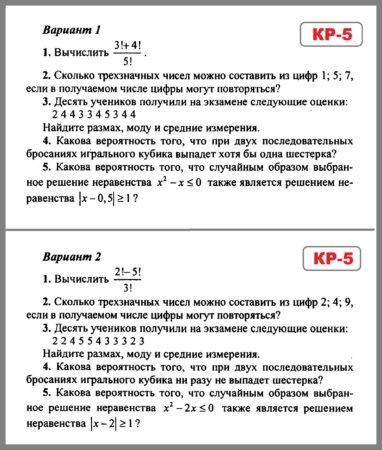 Алгебра 9 Мордкович - Попов. Контрольная работа 5