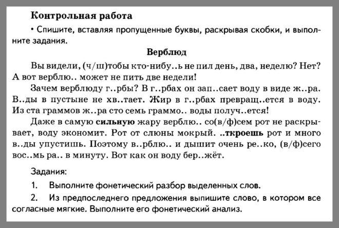 Русский 5 Контрольные Разумовская. Контрольная работа 5